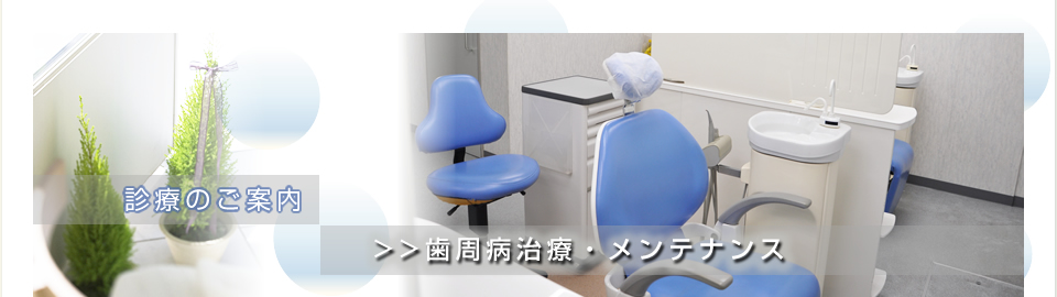 歯周病治療・メンテナンス